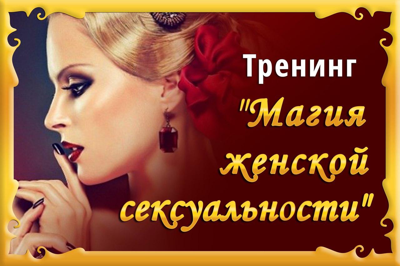 magiya-seksualnoy-privlekatelnosti